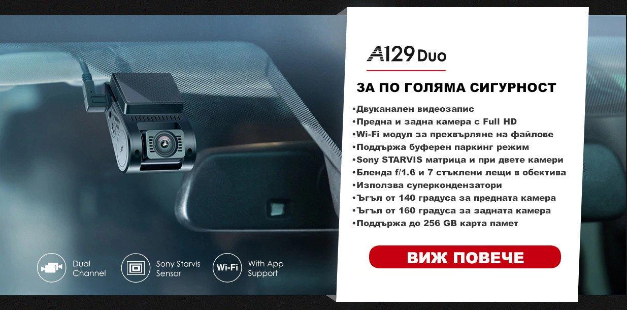 A129 Duo