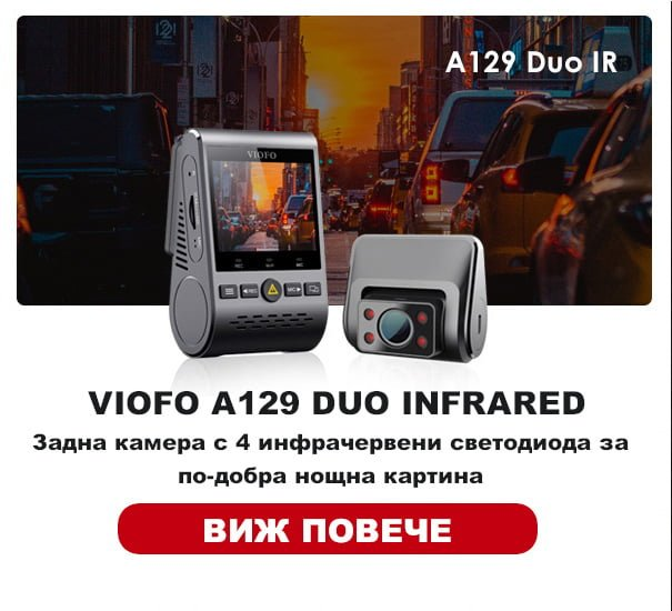 Duo INF