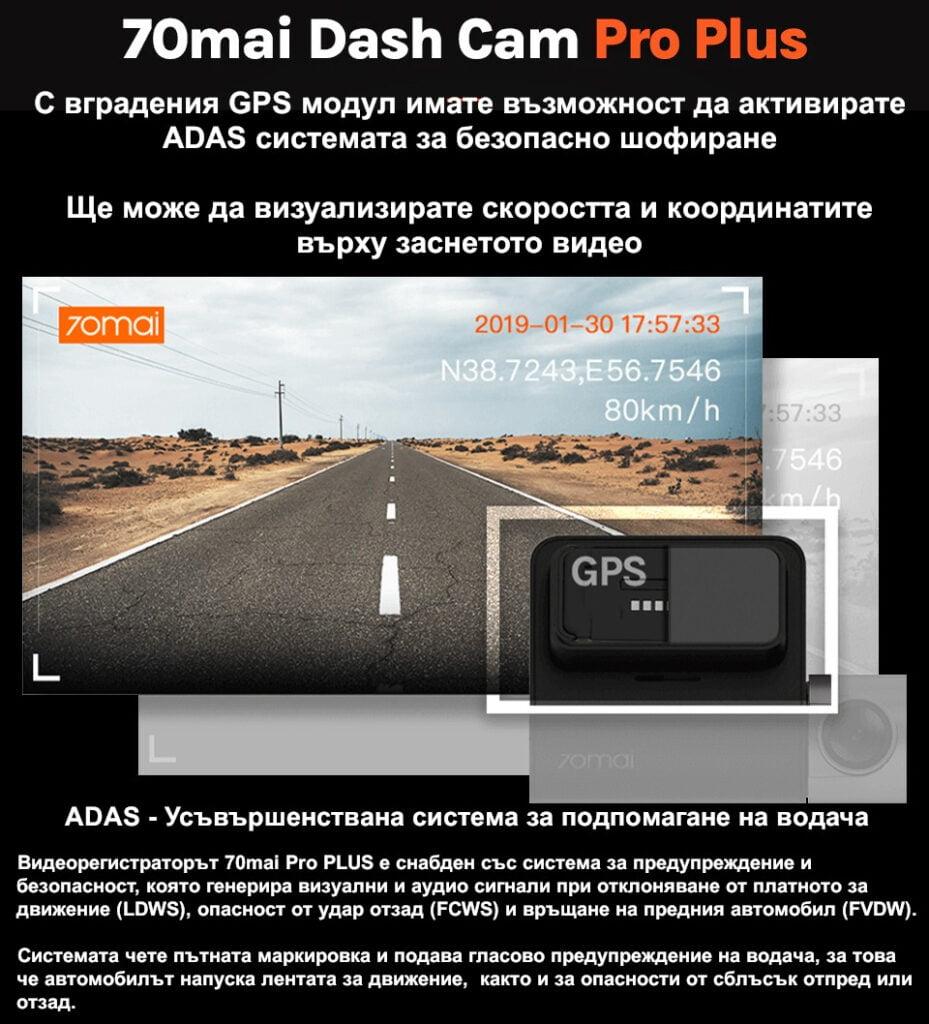 70mai Dash Cam Pro Plus A500S ADAS